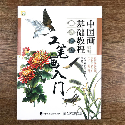 Basic Course Of Chinese Painting Book / Introduction To Gong Bi Brushwork For Flowers, Grass, Insects, Birds And Birds