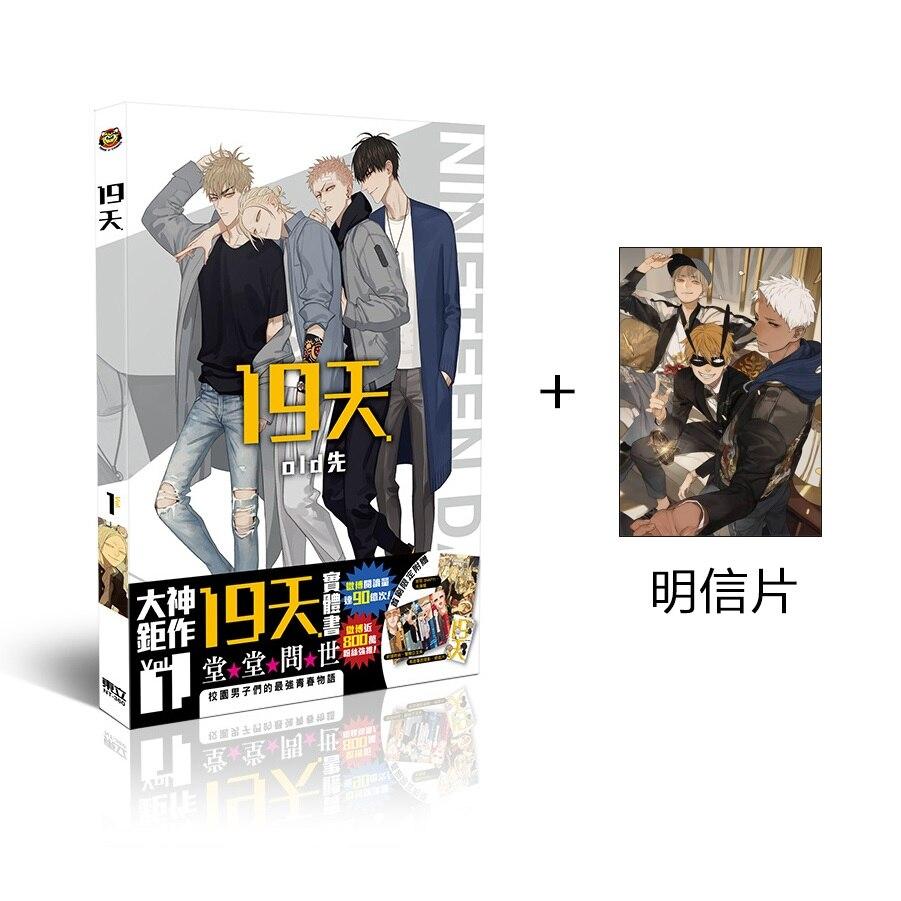 128 Pagine di Nuovo Vecchio Xian 19 Giorni di Arte Collezione di Libri Cinese Comic Book illustrazione Opere D'arte Collezione di Pittura Disegno Libro