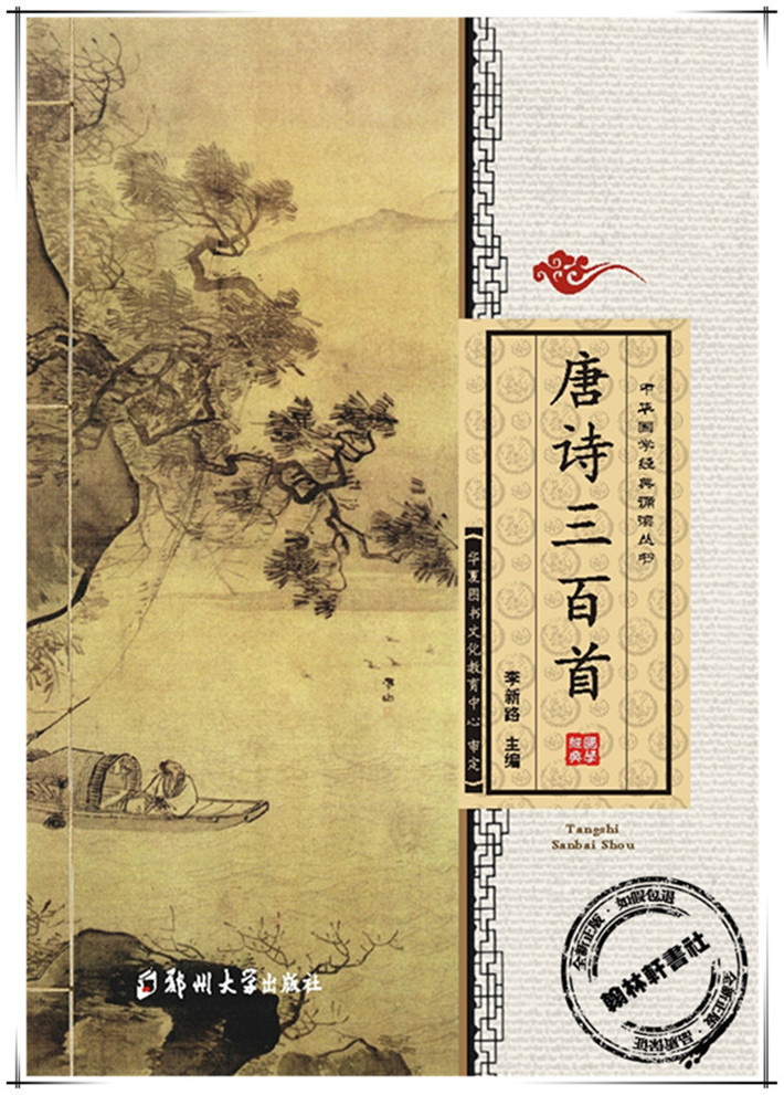 Three Hundred Tang Poems Chinese Classics Books With Pingyin For Kids Children Adult Learn Chinese Character Best Book