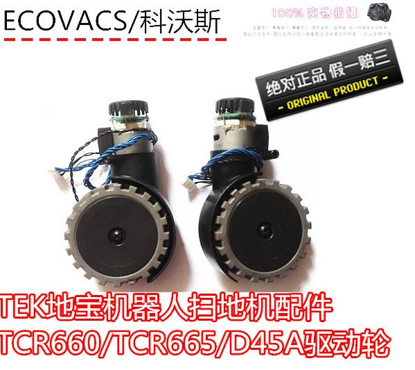 L/R Original Drive Wheel Motor Module Assembly for Ecovacs Deebot TCR660/TCR665/D45A part Rplacement thermostat housing assembly yu3z8a586aa 902204 yu3z8a586 97jm9k478ae for d explore r 4 0l v6 for d range r