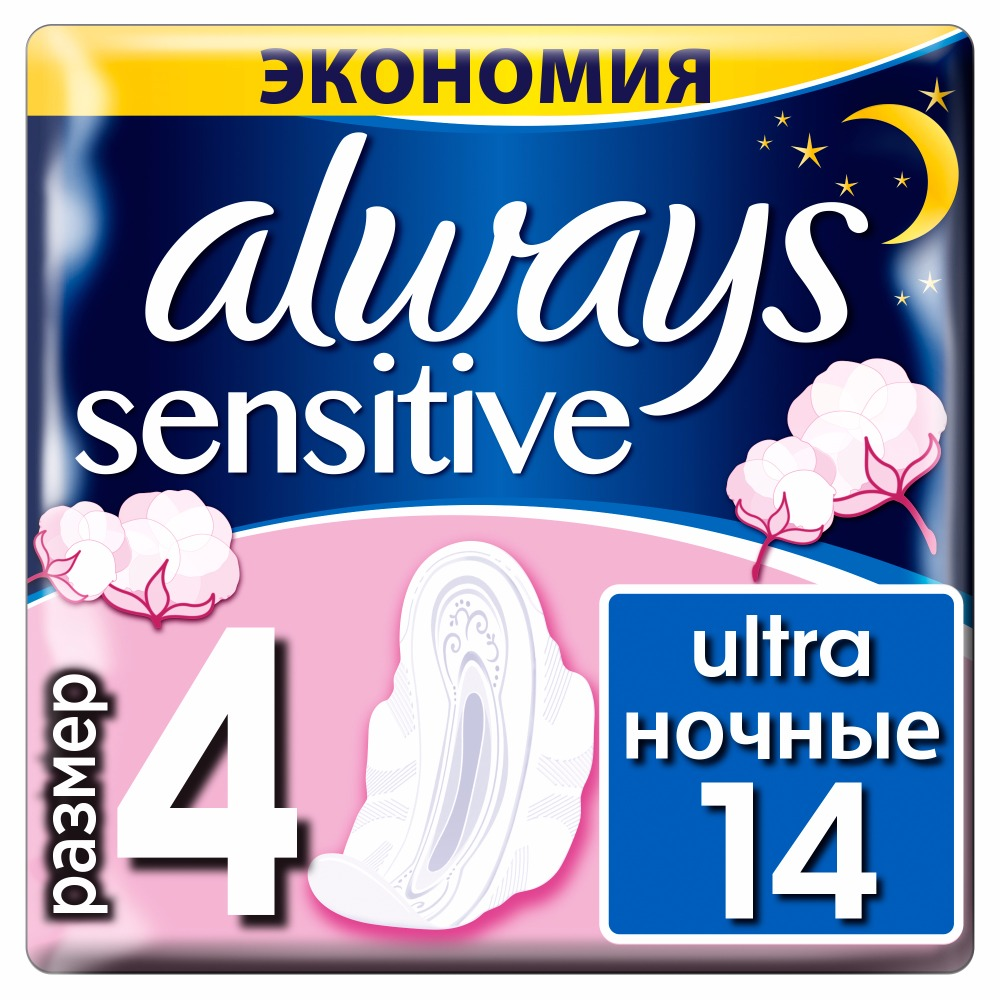 Women's Sanitary Pads Strip Always Ultra Sensitive Night 3 size 14 pcs Sanitary Pads Feminine hygiene products women s sanitary pads strip always ultra night 4 size 26 pcs sanitary pads feminine hygiene products