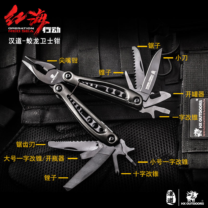 HX OUTDOORS TD-03HH Multifunctional Defenders Camping Survival Knife Multi Tool Pliers Conbination Outdoor EDC Hand Tools