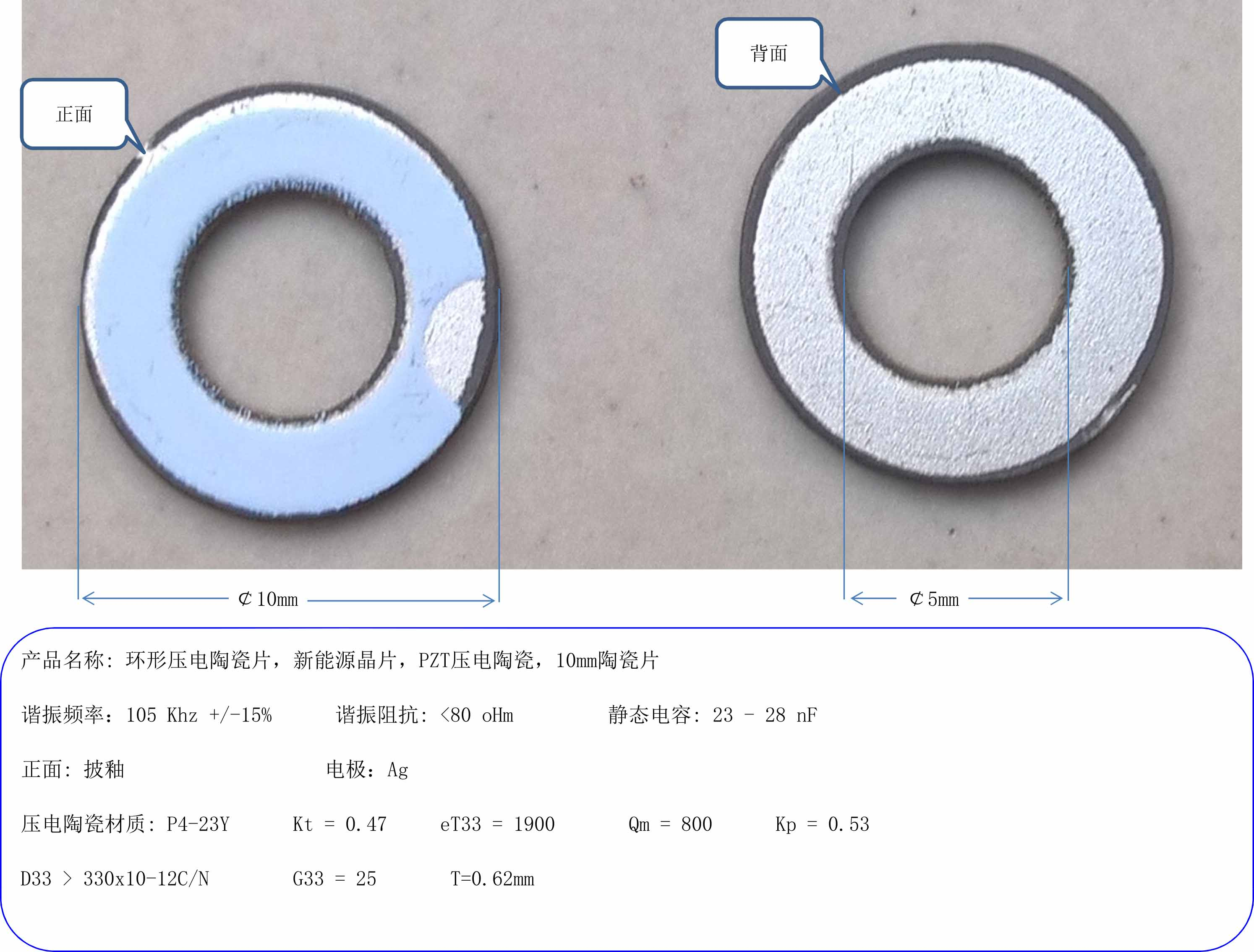 Annular piezoelectric ceramic, new energy chip, PZT piezoelectric ceramic, 10mm ceramic chip ceramic