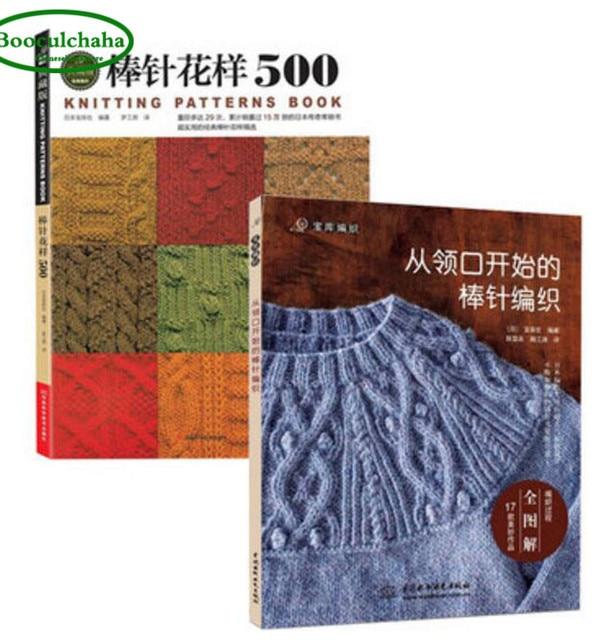 Booculchaha 500 Knitting Patterns Book Collar Rod Neckband Needle