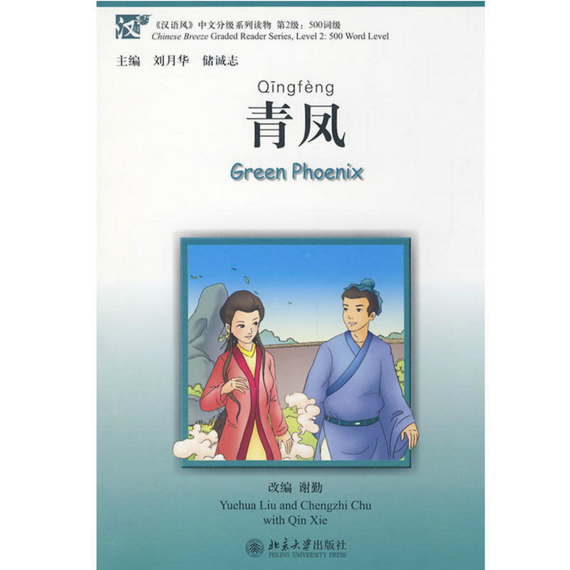 Green Phoenix Chinese Reading Books Chinese Breeze Graded Reader Series Level 2:500 Word Level (1CD)