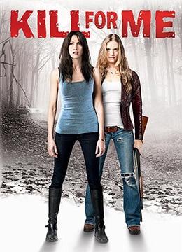 《为我杀人》2013年加拿大剧情,惊悚电影在线观看