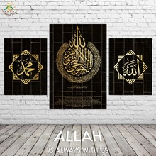 Islamic Arbic Allah Calligraphy Black Gold Modern Art Wall Painting Poster Canvas Print Decoration Home Pictures for Living Room