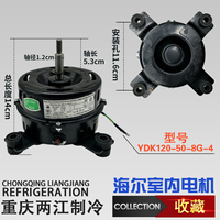 Applicable to Haier air conditioner indoor motor YDK120 50 8G 4 AC220V 230V 35W cabinet motor 2 3 horse motor