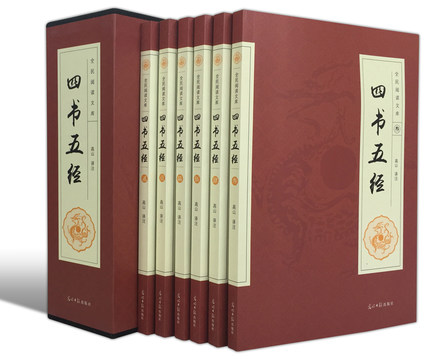 Six Copies Of The Four Books The Five Classics Chinese Philosophical Classics A Full Set Of Genuine Classics