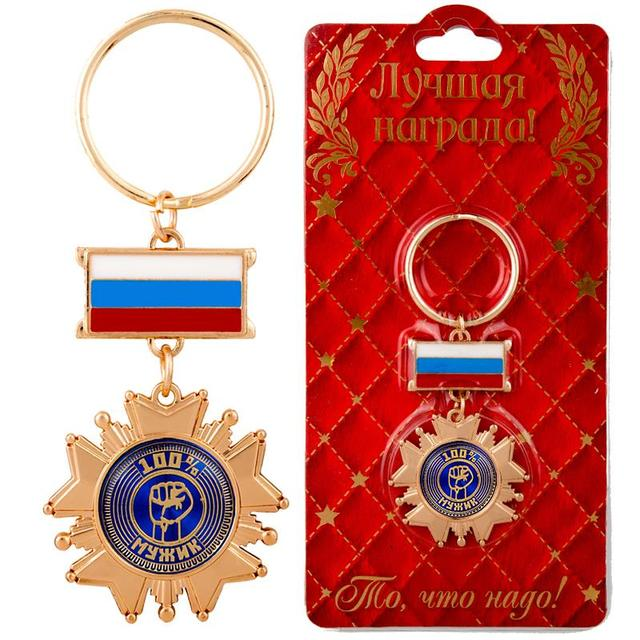 2017 New Heroism Give You Strength And Couragekeychain Ssian