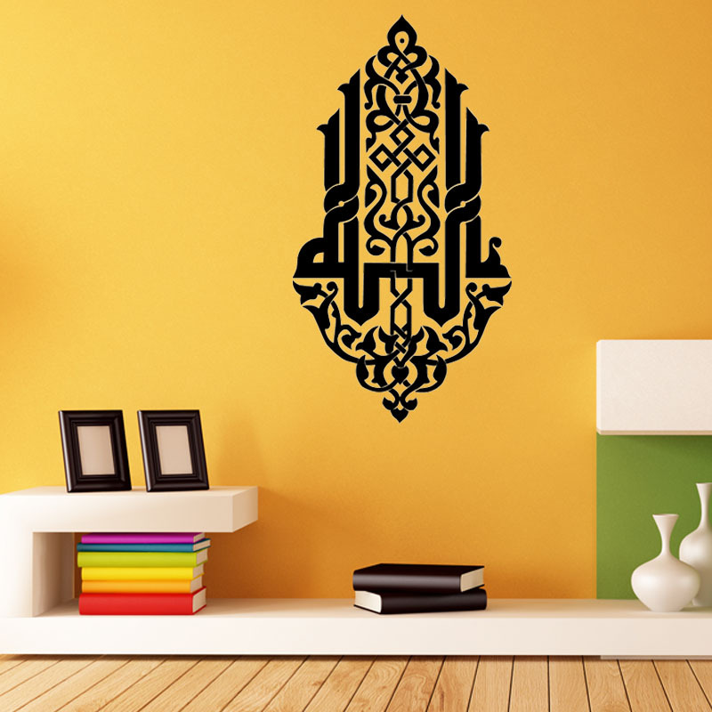 Arabic Calligraphy Islamic Wall Art Vinyl Sticker Living Room Wall ...