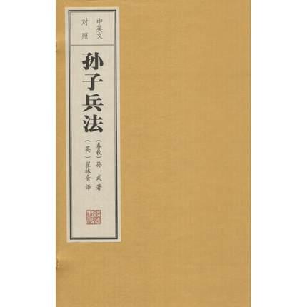 Bilingue chinois et anglais chinois ancienne culture Art de guerre du soleil Tzu Sun Zi Bing Fa par Sun Wu fil traditionnel reliure