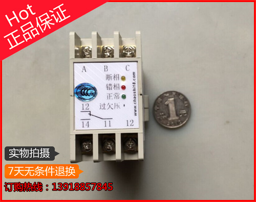 Three Phase AC Protection Relay ABJ1-12W Elevator Special Phase SequenceThree Phase AC Protection Relay ABJ1-12W Elevator Special Phase Sequence