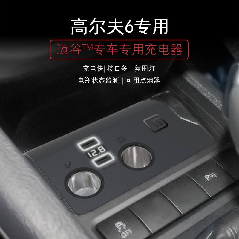 Cigarette lighter modified car charger dual <font><b>usb</b></font> socket multi-use charger car one for two dedicated to Volkswagen Golf6 and <font><b>Golf7</b></font> image