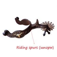 Ездовые шпоры с кожаным ремешком для верховой езды в античном западном стиле; ручная работа; декоративные ботинки для верховой езды; оборудование для скачек; кавало