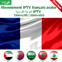 IPTV M3u French IPTV Subscription QHDTV IPTV Arabic 1300+ Channels 2000+VOD For Android TV box M3u Mag25X Enigma2 AV cable