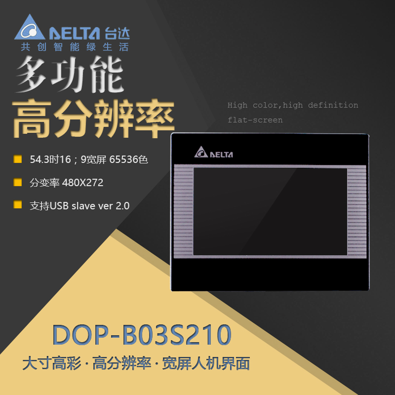 Dentsu Delta DOP-B DOP-B03S210 touch screen 7 Inch Touch screen man-machine interfaceDentsu Delta DOP-B DOP-B03S210 touch screen 7 Inch Touch screen man-machine interface