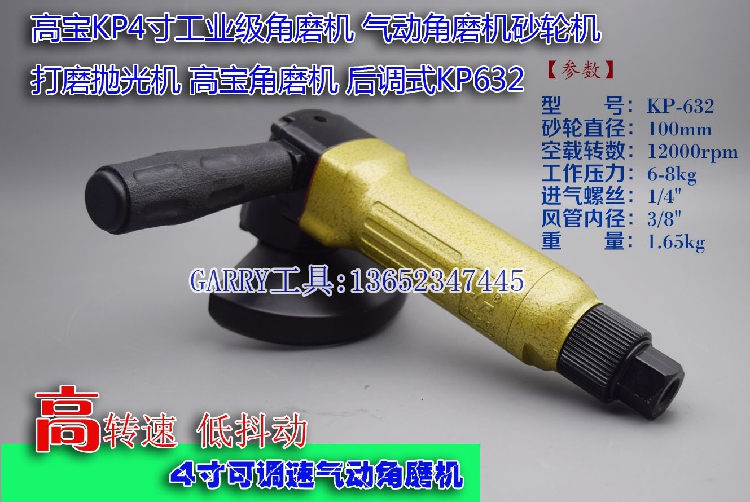 Pneumatic air tools angle grinders swivel cover series 100mm 4 inch KP632 Right Angle Wheel Grinder tail rotary knob switchPneumatic air tools angle grinders swivel cover series 100mm 4 inch KP632 Right Angle Wheel Grinder tail rotary knob switch