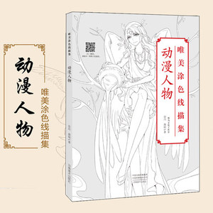 Image 5 - Livre de coloriage chinois, cahier de dessin avec caractères de bandes dessinées chinoises, anti  stress, 2019