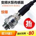 Датчик давления постоянного давления/импортный керамический датчик давления 4-20мА преобразователь частоты датчик насоса 1 0