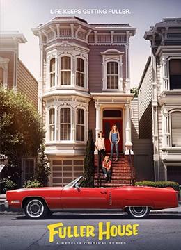 《欢乐再满屋 第三季》2017年美国喜剧,家庭电视剧在线观看