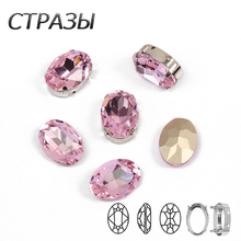 Best quality light Rose Oval sew on stones with metal claw fancy stone Strass Rhinestones for shoes garment Jewelry