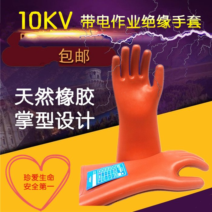 10kv insulated gloves electrician prevent electric shock live working natural rubber palm design insulated gloves electric gloves 5kv anti live live work high pressure live work labor protection protective rubber gloves