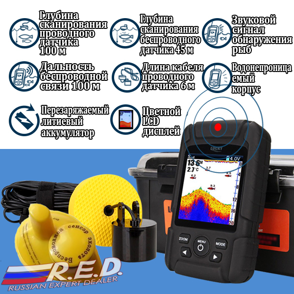 wireless fishfinder