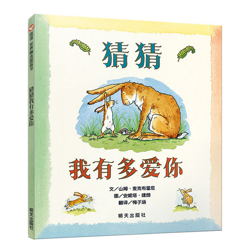 Classic Picture Book In Chinese For Kids -Guess How Much I Love You
