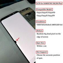 テストサムスンギャラクシー S9 プラス G960 液晶画面 S8 プラス G950 G955 デジタイザ S7 エッジ G935F タッチスクリーン注 8 スポット