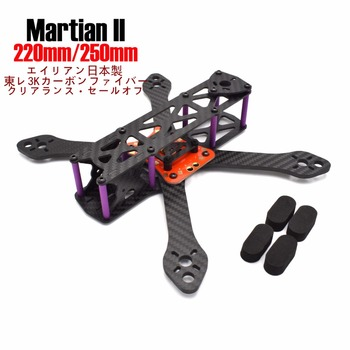 Martian II 220 with 4mm Thickness Arm Frame Kit 220mm + Power ...