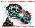 139qmb KOSO High Performance Variator Set with Copper Rollers For Most Chinese 50cc GY6 Scooter Honda Dio ZX Spare Part