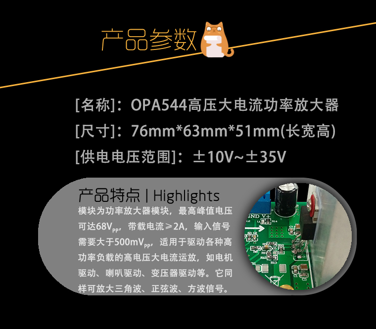 High-voltage high-current power amplifier OPA544 module 68V peak 2A motor drive