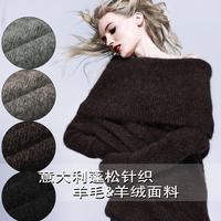 145CM Wide 320G M Weight Stretch Knitted Cashmere Wool Autumn And Winter Overcoat Outwear Fabric Sveral