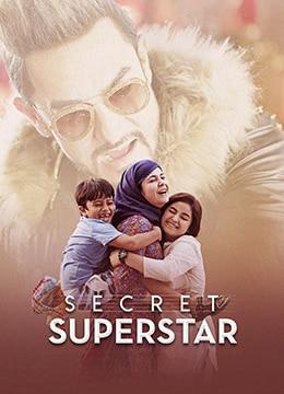 《神秘巨星》2017年印度剧情,音乐电影在线观看