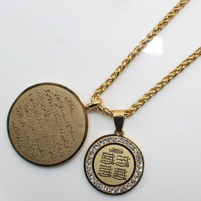 القرآن الكريم أربعة كول سوراس AYATUL كورسي الفولاذ المقاوم للصدأ 60 سنتيمتر سلسلة قلادة الإسلام مسلم مجوهرات