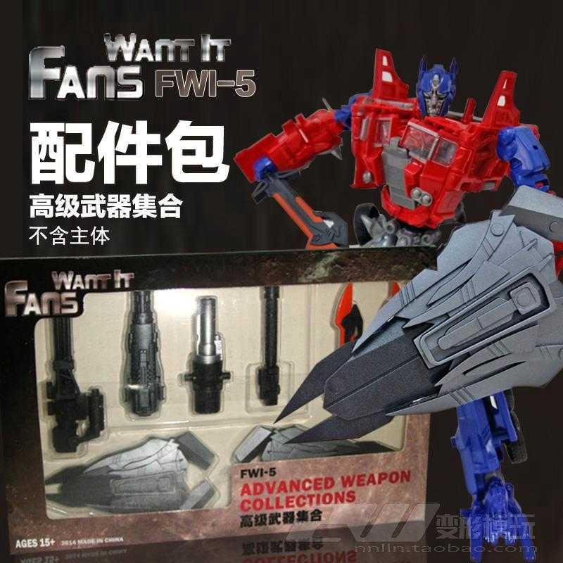 stock! FANS WANT IT FWI-5 ADVANCED WEAPON COLLECTIONS