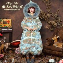 2016 Rushed Ukraine Original Mori Girl Doll Is An Adorable Mushroom Oil Painting Printing Warm Fur-trimmed Hooded Down Jacket