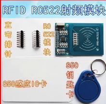 Бесплатная доставка MFRC-522 RC522 RFID СК РФ карта Индуктивный модуль с бесплатным S50 Фудань карты брелок оптовая продажа