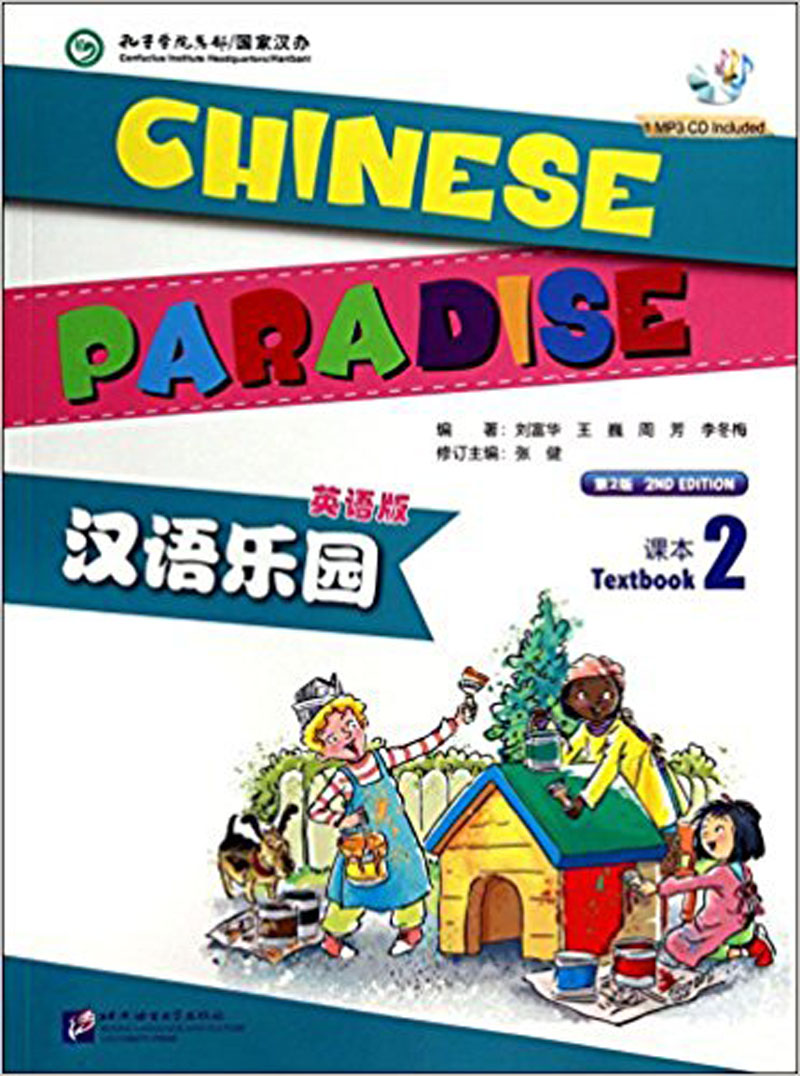 Chinese Paradise Textbook 2nd English verstion :The Fun Way to Learn Chinese with CD (edition 2 ) Chinese English book for kidsChinese Paradise Textbook 2nd English verstion :The Fun Way to Learn Chinese with CD (edition 2 ) Chinese English book for kids