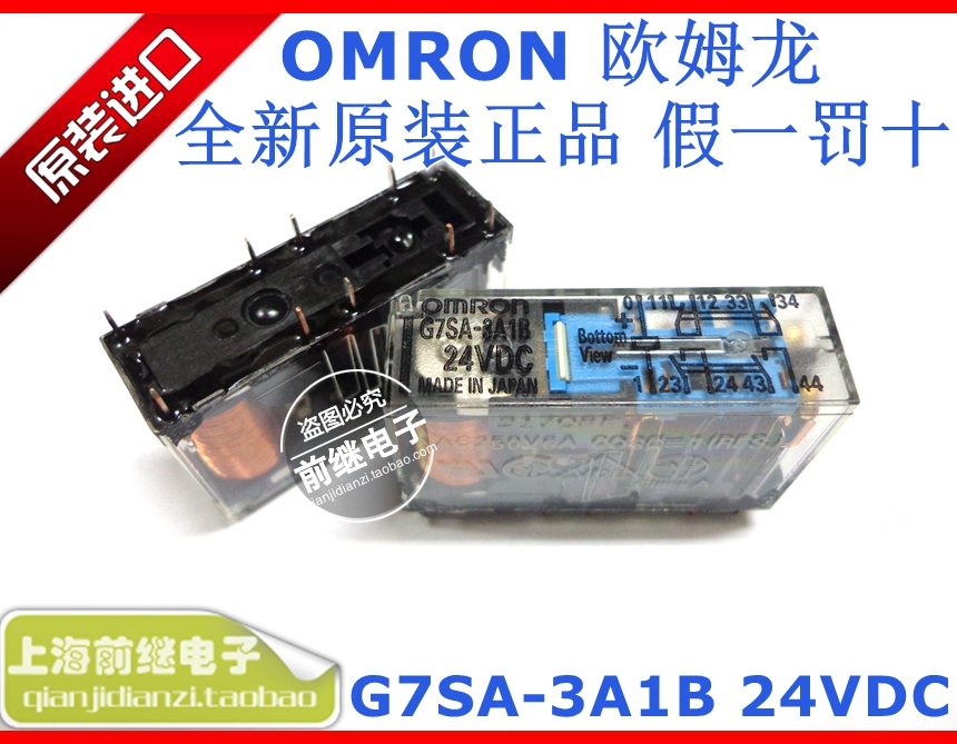 G7SA-3A1B 24VDC Safety Relays  g7sa 3a1b 24vdc safety relays