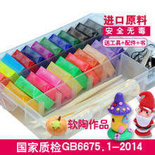 Polymer clay 24 color set DIY early education training tools storage box in polymer wholesale