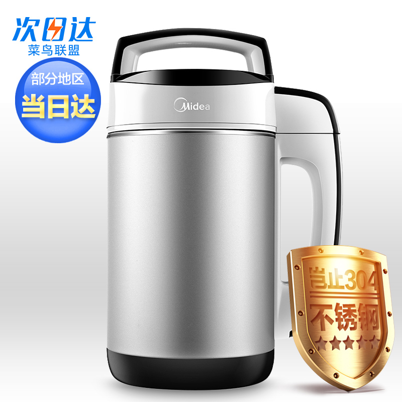 One Key Easy Operation Hidden Plug Soymilk Machine Automatic Home Multi-functional Mini Soybean Maker Machine