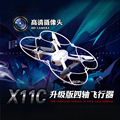 Cdragon SYMA Sima X11C four axis 4D aerial vehicle UAV remote control airplane toy helicopter