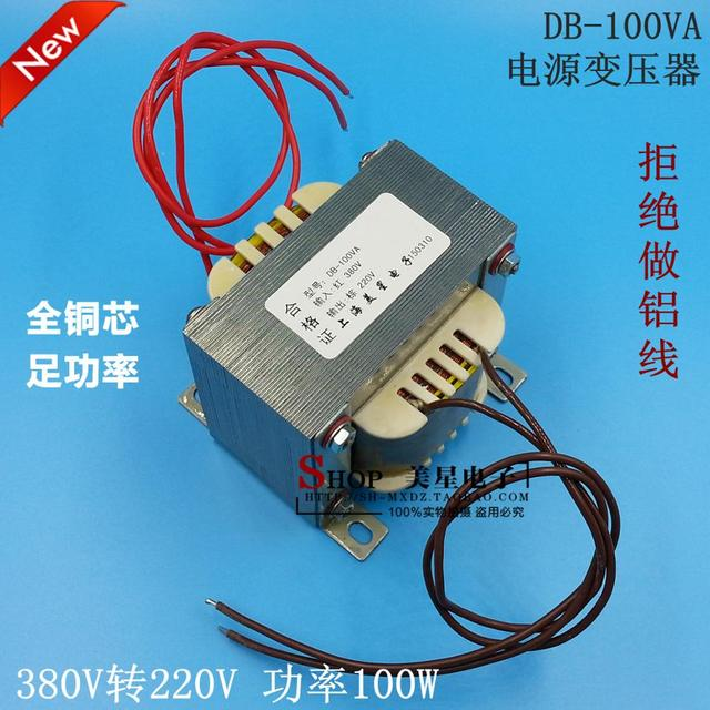EI86 power transformer 100W 380V DB 100VA 220V 0.45A 450Ma power ...