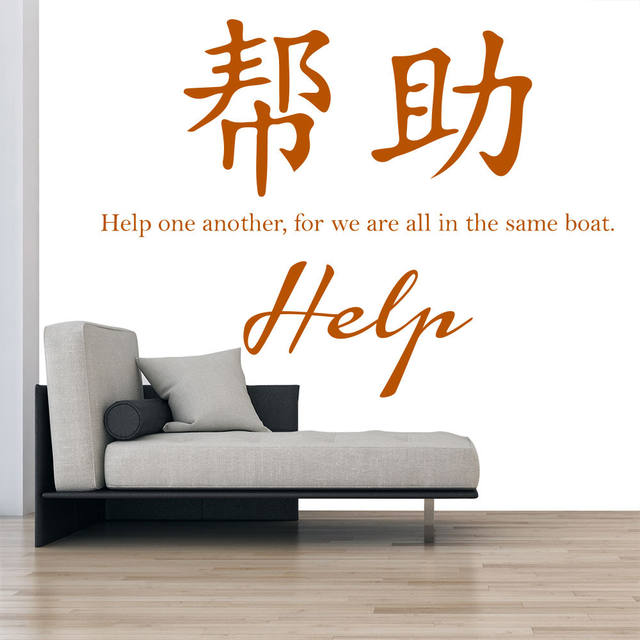 Online Shop Help Chinese Proverb Vinyl Wall Stickers Chinese Symbols