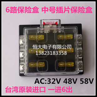 6 fuse box, auto insert safety box, Taiwan original import, 1 in 6 out of 32V 48V 58V