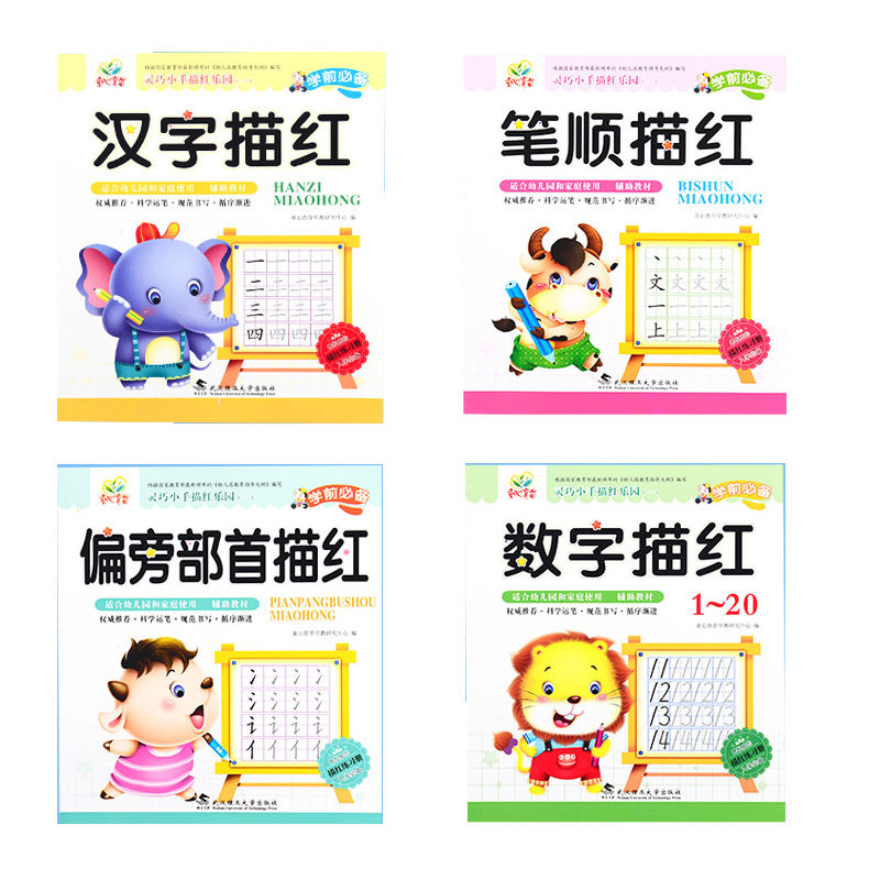 4pcs/set Chinese Characters Hanzi Copybook Writing Learning Mandarin Shu Zi Pin Yin Miao Hong For Kids Children