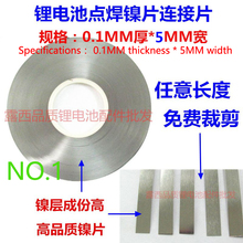 Nickel sheet battery connecting piece 18650 nickel plated steel with 0.15*5mm wide conne
