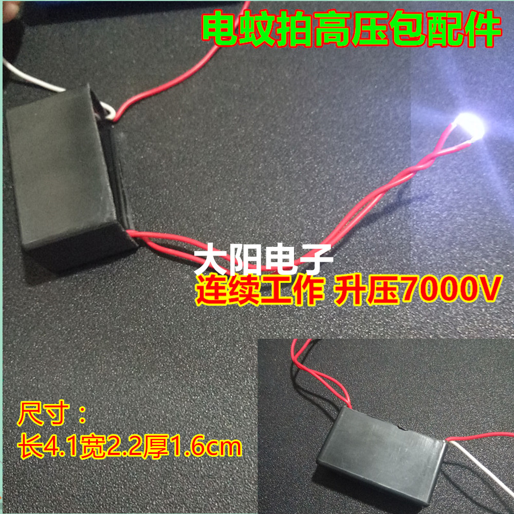 3V L 7kV Mosquito Swatter Board Assembly / Accessories / Package / Module / Boost Pressure Booster Pack
